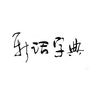 新话字典wangtalkshow