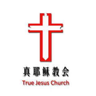 TJC耶稣爱你