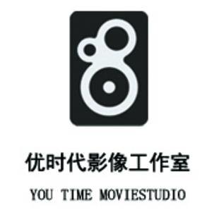 优时代电影工作室