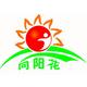 大庆市巾帼向阳花志愿者协会