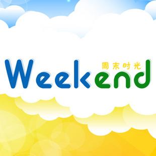 周末时光Weekend