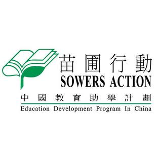 香港苗圃行動