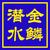 中国潜水装备网
