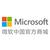 微软中国官方商城