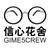 信心花舍Gime5Crew