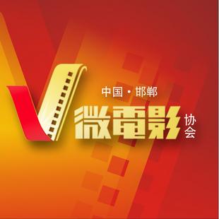 邯郸微电影协会