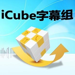 iCube字幕组