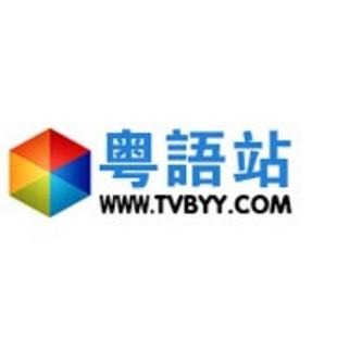 粤语站tvbyy
