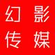 邛崃幻影传媒影视