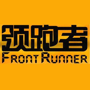 领跑者FR