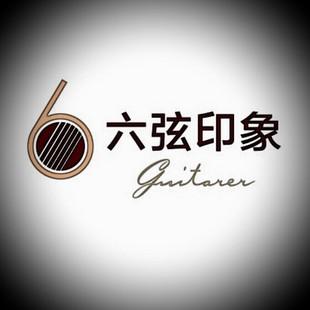 六弦印象古典吉他艺术中心