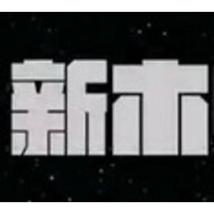 新木电影制作团队