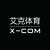 艾克体育X-COM