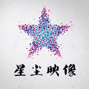 星尘映像Studio