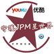 守護JPM星世界