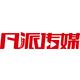 北京凡派文化传媒