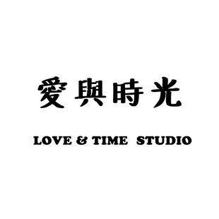 爱与时光studio