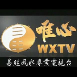 WXTV唯心电视