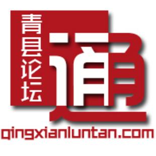 青县论坛通