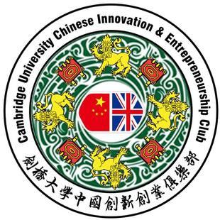 剑桥大学中国创新创业俱乐部