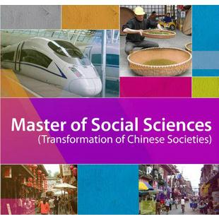 香港树仁大学社会科学硕士课程