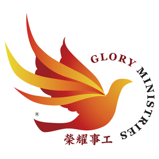 荣耀事工GloryMinistries