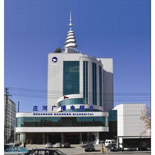庄河融媒体中心