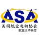 美国航空运动协会ASA