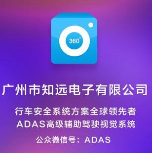 知远电子ADAS