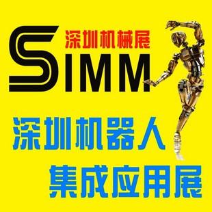 深圳机械展-机器人展王