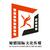 北京旭熠国际文化传媒
