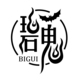 BIGUI碧鬼
