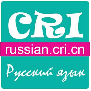 CRI俄语广播