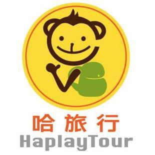 哈旅行Haplaytour
