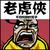 老虎侠-TigerFu