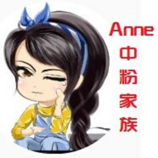 Anne中粉家族