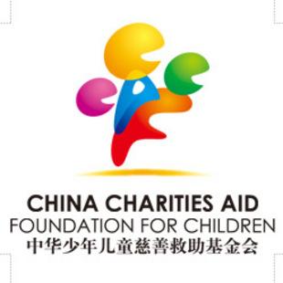 中华少年儿童慈善救助基金会