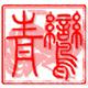 青鸾文化传媒