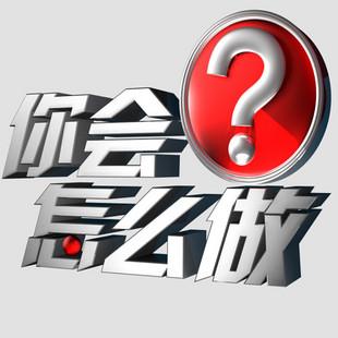 广东卫视_你会怎么做