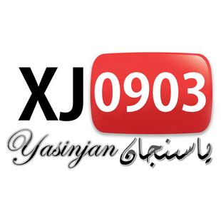 XJ-0903