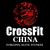 CrossFit-China