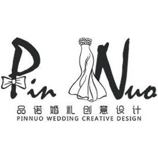 品诺婚礼创意设计