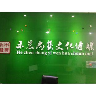 禾晨尚艺舞蹈室