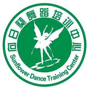 向日葵舞蹈艺术培训中心