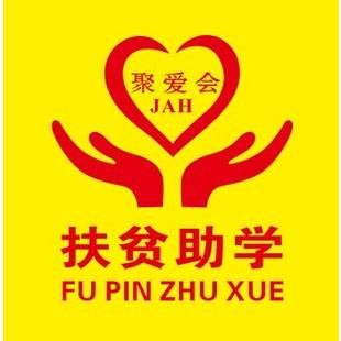 深圳市聚爱会