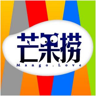 湖南卫视芒果捞