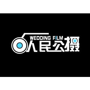人民公摄婚礼电影工作室