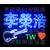 李榮浩台灣鯨魚後援會_RLFCTW