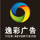 天津逸彩广告设计工作室