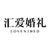 北京汇爱婚礼策划